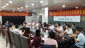 徐州医科大学计算机教学改革暨医学信息与工程学院课程改革师资培训班在我院举行