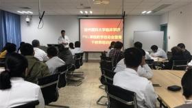 临床学院召开PBL课程教学启动暨骨干教师培训活动