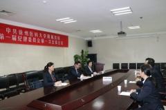 中国共产党云顶娱乐游戏平台官网第一届纪律检查委员会举行第一次全体会议
