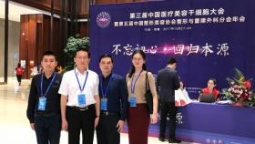 整形美容中心干细胞研究骨干赴中国·博鳌参加全国干细胞大会