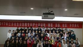 2017年江苏省急诊急救专科护士培训班开学典礼在东院隆重举行