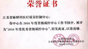 2016年度优秀省级质控中心荣誉证书