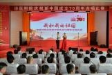 放歌新时代 礼赞新中国——我院举办庆祝新中国成立70周年《我和我的祖国》合唱比赛