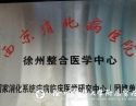 徐州整合醫學中心