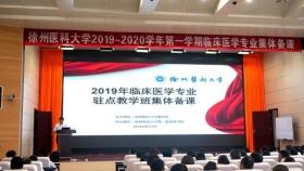 2019-2020学年第一学期临床医学专业驻点教学班集体备课在我院召开
