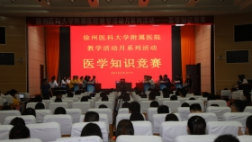 """徐州医科大学附属医院""""教学活动月""""之医学知识竞赛成功举办"""