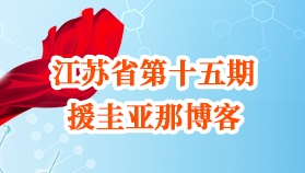 江苏省第十五期援圭亚那博客