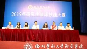 我院成功舉辦徐州醫科大學2019年研究生臨床技能大賽