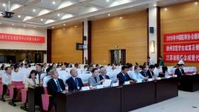 我院主办淮海经济区减重代谢外科第三届高峰论坛