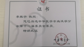 李振宇教授当选中华医学会血液学分会第十一届委员会委员