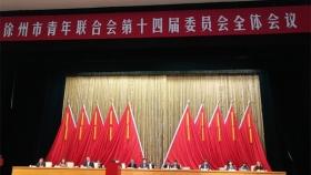 我院叶新春副教授当选为徐州市青年联合会第十四届委员会副主席