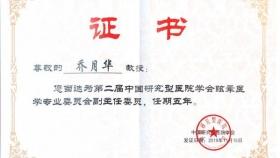 乔月华教授连任中国研究型医院学会眩晕医学专业委员会副主委