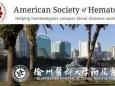 ASH 2019 徐州医科大学附属医院7项研究成果亮相国际舞台