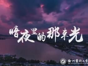 暗夜里那束光——江苏医院微电影优秀作品