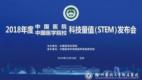 我院血液病学等6个学科登上2018年度中国医院科技量值排行榜100强