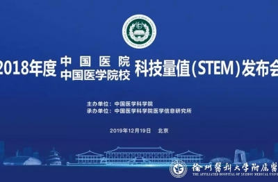 我院血液病學等6個學科登上2018年度中國醫院科技量值排行榜100強