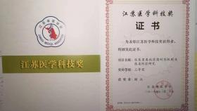 喜讯:我院徐凯教授和检验科团队荣登江苏省医学大会荣誉榜