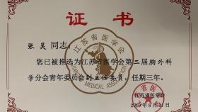 我院胸外科张昊主任当选江苏省医学会胸外科分会青委会副主任委员