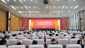 亚投彩票成功召开2019年度临床教学工作会议