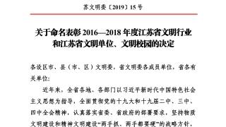 """喜报:我院再次荣膺""""江苏省文明单位"""""""