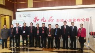 第九届彭城心血管病论坛在徐盛大举行