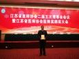 【喜讯】院党委书记王人颢教授获颁2019年度江苏医师奖