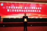 【喜訊】院黨委書記王人顥教授獲頒2019年度江蘇醫師獎