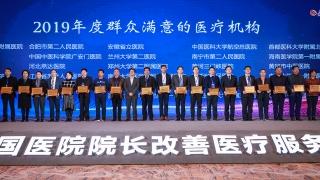 """我院荣膺""""国家2019年度群众满意的医疗机构""""荣誉称号"""