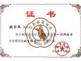 我院顏學兵教授當選江蘇省醫學會肝病學分會委員會副主任委員