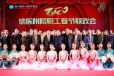 礼赞新中国 奋进新时代 蓝图已绘就 附院再发展——我院2020职工春节联欢会盛大举行