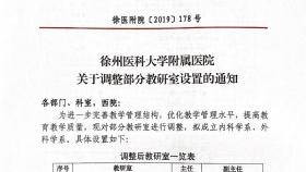 徐州医科大学附属医院皇冠体育直播,足球比分调整部分教研室设置的通知