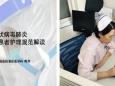 徐医附院护理部组织新冠肺炎危重症患者护理规范在线培训