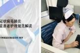 亚投彩票护理部组织新冠肺炎危重症患者护理规范在线培训