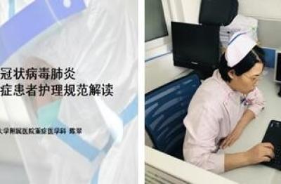 澳门新葡亰平台游戏护理部组织新冠肺炎危重症患者护理规范在线培训