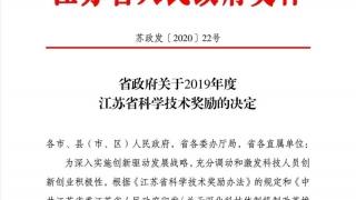 我院荣获2019年度江苏省科学技术奖一等奖、二等奖