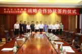 澳门威泥斯人与贾汪区人民政府签订战略合作协议
