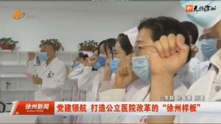 """昨天""""七一"""",《徐州新闻》用6分钟播了这个消息!"""