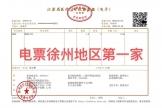 我院开出徐州市首张医疗电子发票