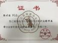 喜讯:我院张才溢博士当选江苏省医学会第十届精神医学分会青年委员会副主任委员