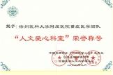 """我院ICU获评全国""""人文爱心科室""""、晁亚丽获""""白求恩式好医生""""荣誉称号"""