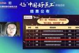 """我院设备处在第十一届""""中国好医工""""评选活动中斩获佳绩"""