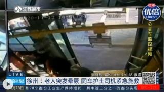 徐州:老人突发晕厥 同车护士司机紧急施救