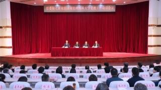 省委第七巡视组巡视徐州医科大学党委工作动员会召开