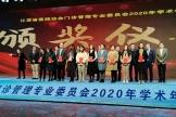 我院获2020年度江苏省优秀门诊管理创新案例奖