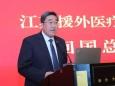 江苏省援外医疗队2020年回国总结会在南京举行