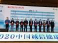 王人颢书记当选中国医药卫生文化协会医疗健康信用分会副会长