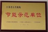 """我院荣膺""""江苏省公共机构节能示范单位""""称号"""