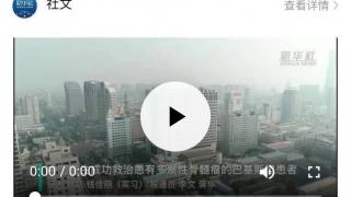 【新华社客户端】中国医生成功救治患有多发性骨髓瘤的巴基斯坦患者