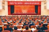 中共江苏省委十三届九次全会在宁举行