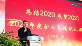 总结2020 展望2021——护理部举办护士长述职汇报会